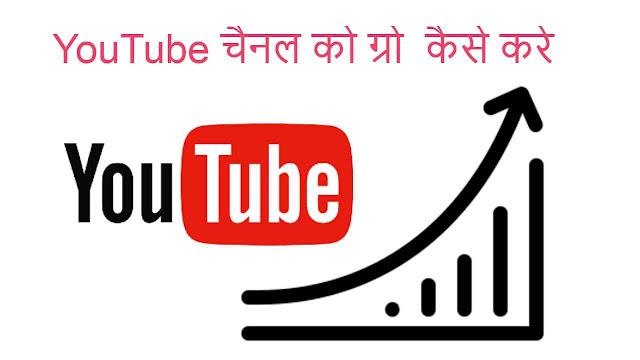 YouTube चैनल को ग्रो  कैसे करे