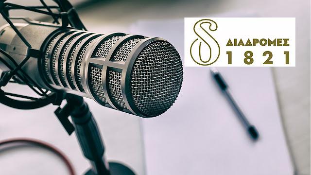 48 podcast με αφηγήματα για την Πελοπόννησο το 1821