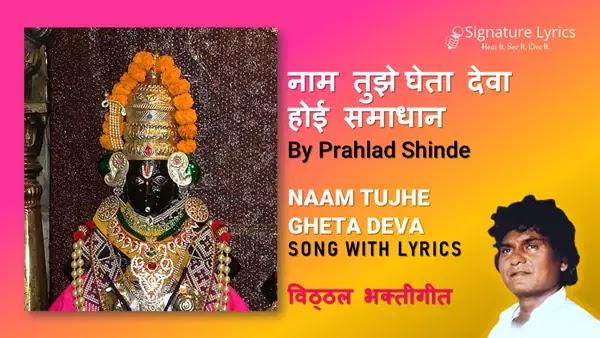 Naam Tujhe Gheta Deva Hoi Samadhan - Prahlad Shinde - Vitthal Bhakti Geet