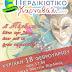 Θεσπρωτία:Περδικιώτικο Καρναβάλι την Κυριακή 18 Φεβρουαρίου!