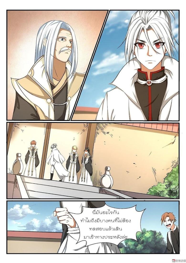 White Saint - หน้า 7