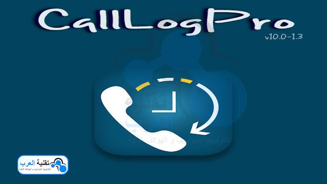 افضل برنامج تسجيل مكالمات للايفون Call Log Pro