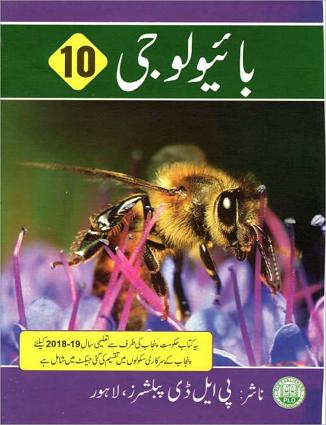 10th Class (Matric-II) Biology Textbook (PCTB) for Urdu Medium
