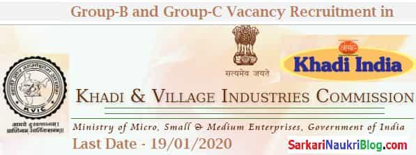 KVIC Vacancies