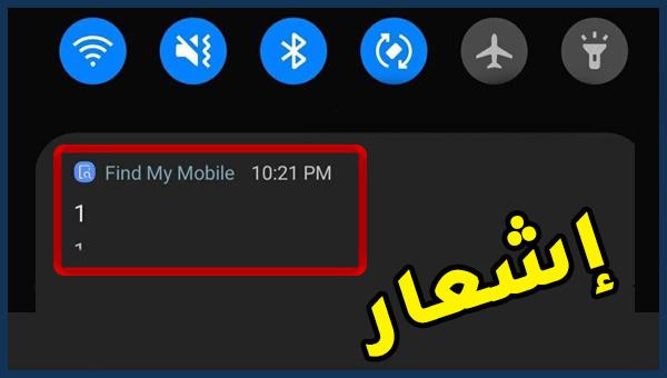 اشعار غريب من تطبيق Find My Mobile على هاتف Samsung