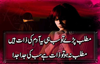 Sad Poetry | Urdu Sad Poetry | Poetry Pics | Poetry Wallpapers | Urdu Poetry World,Best Urdu Poetry Images,Sad Poetry Images In 2 Lines,Iqbal Poetry | Allama Iqbal Shayari In Urdu | Iqbal Poetry In