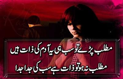 Sad Poetry | Urdu Sad Poetry | Poetry Pics | Poetry Wallpapers | Urdu Poetry World,Best Urdu Poetry Images,Sad Poetry Images In 2 Lines,Iqbal Poetry | Allama Iqbal Shayari In Urdu | Iqbal Poetry In