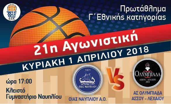 Ο Οίαξ Ναυπλίου υποδέχεται την Ολυμπιάδα Άσσου - Λεχαίου