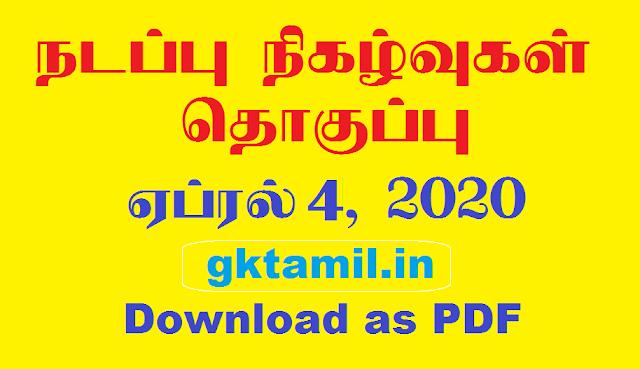 TNPSC Current Affairs April 2020 (GK Tamil) - Download as PDF