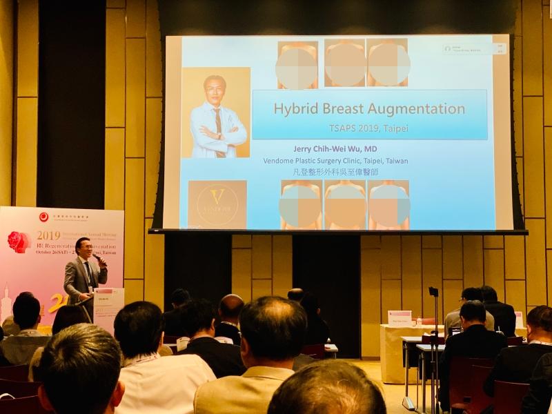 吳至偉醫師發表複合式隆乳的演講