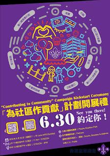 香港童軍總會 「為社區作貢獻」計劃