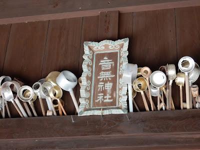 伊東:音無神社・柄杓