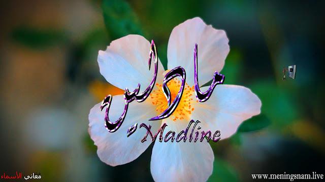 معنى اسم مادلين وصفات حاملة هذا الاسم Madeline
