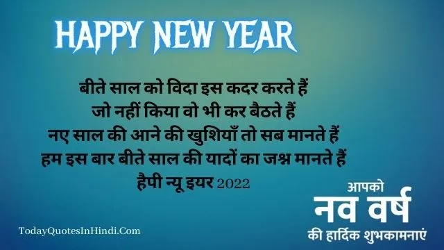 Happy New Year Shayari In Hindi, Happy New Year Shayari Hindi Love