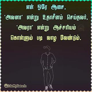 Tamil Attitude Quote image