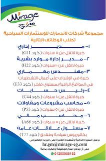 اعلانات وظائف الوسيط الاثنين 2020/10/26