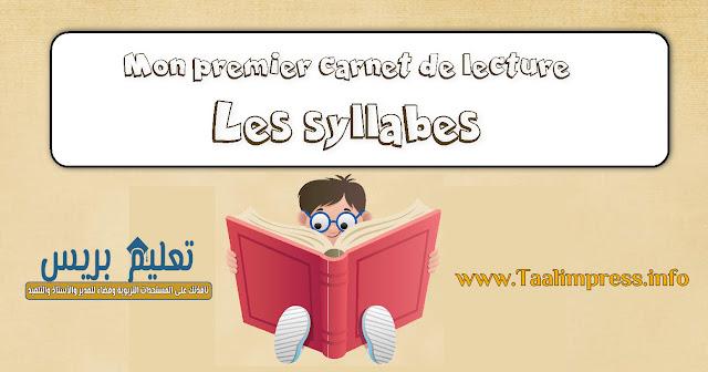 كتاب رائع لتعلم قراءة اللغة الفرنسية وفق الطريقة المقطعية  Mon premier Carnet de Lecture Les Syllabes