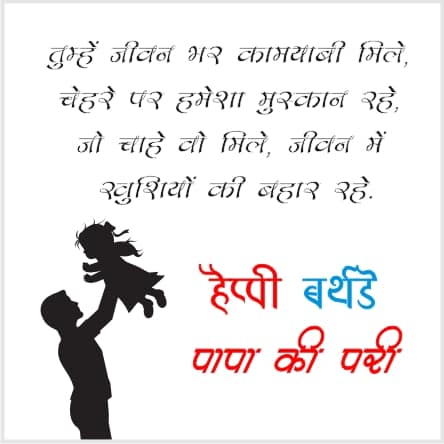 Birthday Wishes For Daughter In Hindi From  Dad