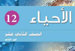 كتاب الاحياء للصف الثاني عشر الفصل الدراسي الثاني لمناهج دولة الكويت