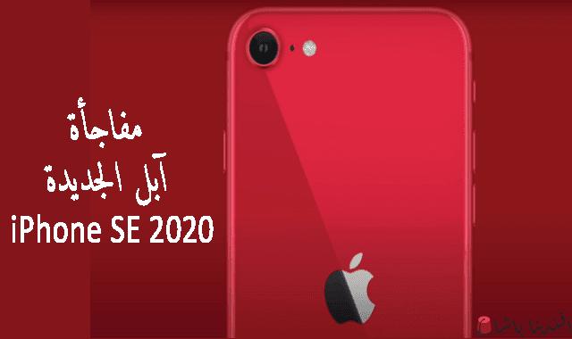 iphone se 2020, مواصفات iphone se 2020 specs , iphone se 2020, سعر iphone se 2020 price , iphone se 2020