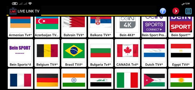 تطبيق LIVE LINK TV تحميل تطبيق مشاهدة قنوات العالم وقنوات سبورت للاندرويد 2019
