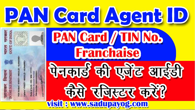 How to Apply for Pan Card Agency,How to Apply for Pan Card Franchise