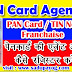 Apply for PAN Card:पेन कार्ड की फ्रेंचाईसी या Agent ID लेकर कैसे काम करें PAN Card Franchise or Agent ID