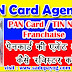 How to Apply for PAN Card Agency/Franchise in Hindi :पेन कार्ड की फ्रेंचाईसी या Agent ID लेकर कैसे काम करें PAN Card Franchise or Agent ID