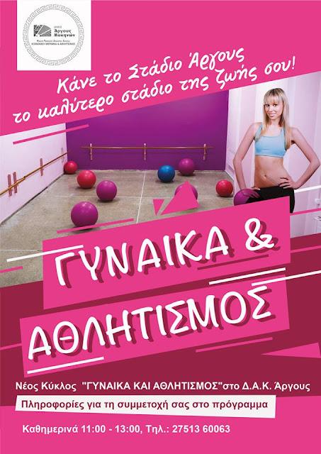 """Νέος κύκλος """"Γυναίκα και αθλητισμός"""" στο Δ.Α.Κ. Άργους"""