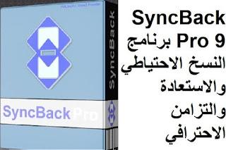 SyncBack Pro 9 برنامج النسخ الاحتياطي والاستعادة والتزامن الاحترافي