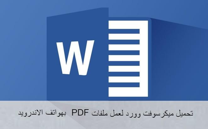 طريقة عمل البحث علي الهاتف, عمل البحث علي الهواتف, تطبيق عمل ملفات PDF, تحميل تطبيق عمل ملفات PDF, طريقة عمل البحث بواسطة الهاتف, تطبيق عمل بحث للهواتف, كيفية عمل البحث بواسطة الهاتف, كيفية عمل ملفات pdf بواسطة الهاتف, طريقة عمل ملفات pdf علي الهواتف, تطبيق لعمل ملفات pdf علي الهواتف, مايكروسوفت اوفيس,مايكروسوفت,مايكروسوفت وورد 2007,مايكروسوفت وورد 2010,تحويل البي دي اف الى وورد,تحويل من بي دي اف الى وورد,تحميل اوفيس,تحميل و تثبيت ميكروسوفت,تحويل pdf الى word بدون برنامج,تحميل مايكروسوفت وورد 2014,برنامج اوفيس للاندرويد كامل