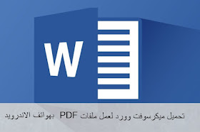 تحميل تطبيق ميكروسوفت وورد لعمل ملفات PDF علي هواتف الاندرويد