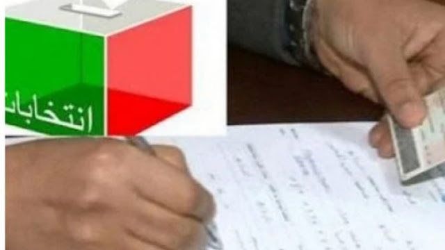 الإتحاد الإشتراكي يطلق نداء المواطنة للتسجيل في اللوائح الإنتخابية