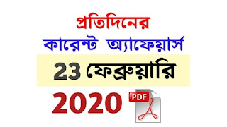 23rd February Current Affairs in Bengali pdf