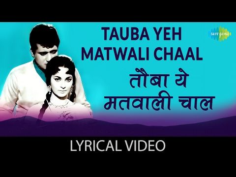 तौबा ये मतवाली चाल Tauba ye matwali chaal lyrics in Hindi Patthar ke sanam Mukesh Bollywood Song