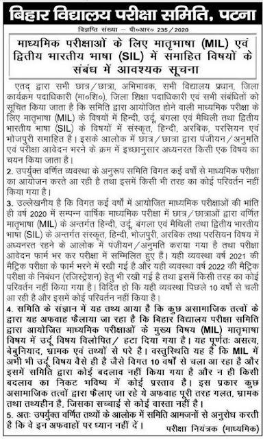 Angika News | अंगिका भाषा क भी मैथिली, भोजपुरी नाकी बिहार माध्यमिक विद्यालय परीक्षा केरौ मातृभाषा (MIL) / द्वितीय भारतीय भाषा (SIL) बिषय मँ शामिल करै के माँग | Angika.com