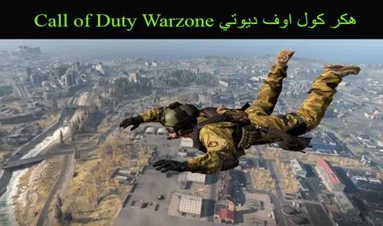 هكر كول اوف ديوتي Call of Duty Warzone