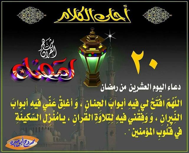 ادعية شهر رمضان - دعاء اليوم العشرين