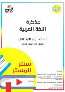 مذكرة لغة عربية الصف الرابع الابتدائي الترم الأول