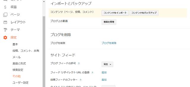 Bloggerのインポート画面