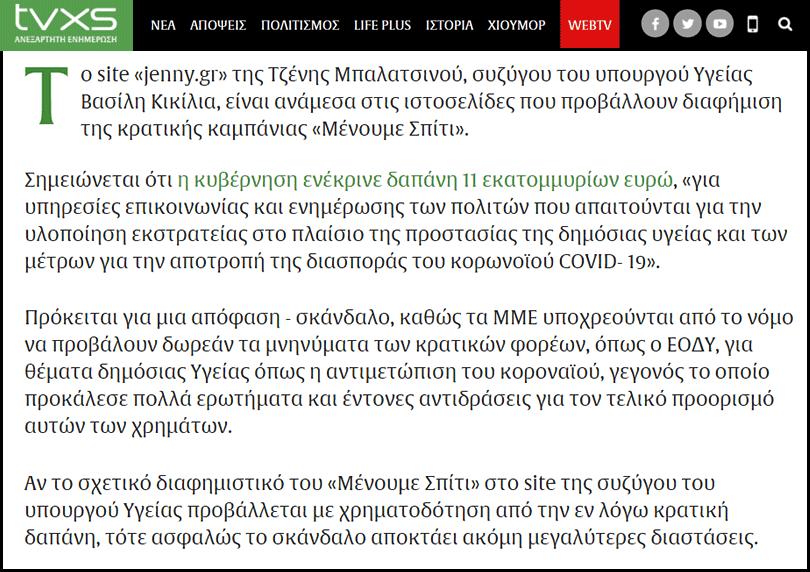 το-δημοσίευμα-του-tvxs.gr-Στέλιου-Κούλογλου
