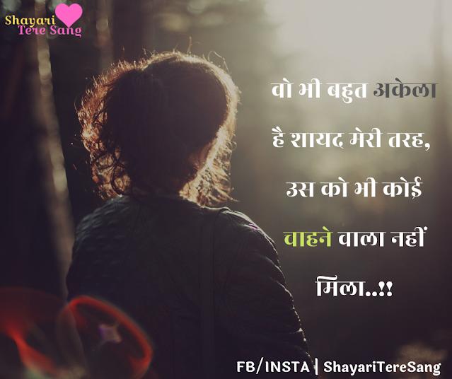 Emotional Shayari Status