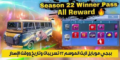 pubg mobile lite season 22 release date time revealed