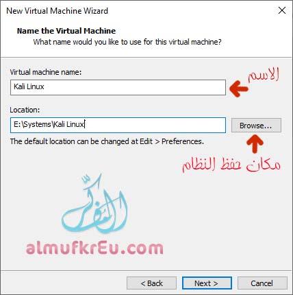 تثبيت kali linux كنظام وهمي على VMware