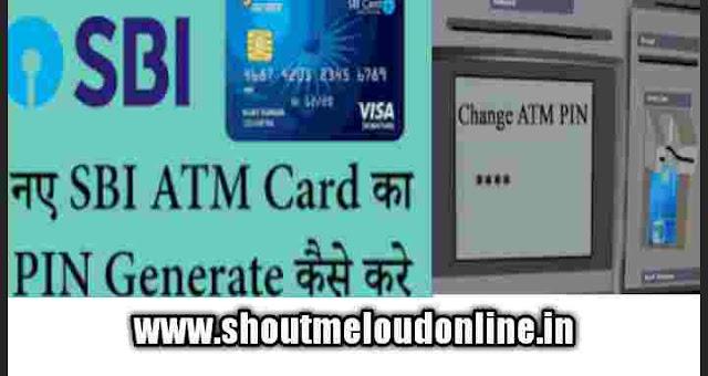 SBI ATM card KA NAYA PIN KAISE BANAYE