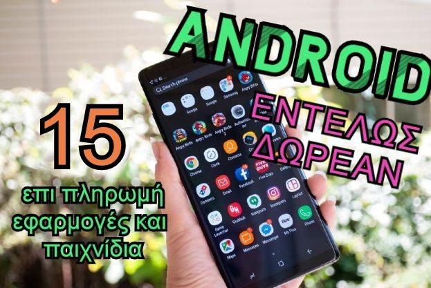 15 επί πληρωμή Android εφαρμογές και παιχνίδια, δωρεάν για λίγες ημέρες
