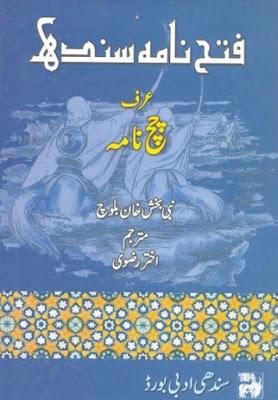 Fateh Nama Sindh Chach Nama History Novel By Akhter Rizvi Pdf Free Download