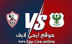 مشاهدة مباراة الزمالك والمصري بث مباشر ايجي لايف بتاريخ 12-01-2021 في الدوري المصري