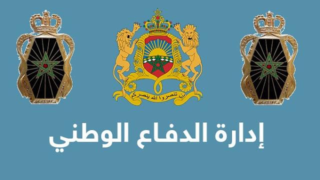 إدارة الدفاع الوطني: اختبارات لتوظيف أستاذ التعليم العالي مساعد لفائدة المدرسة الملكية الجوية بمراكش، آخر أجل للترشيح هو 30 غشت 2019