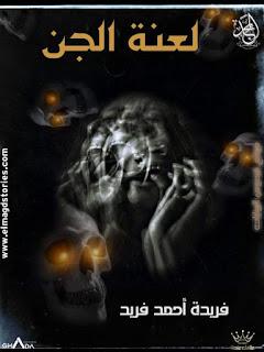 لعنة الجن للكبار فقط فريدة احمد فريد